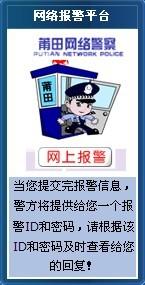 网络警察2
